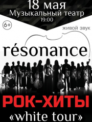 "Камерная группа ""resonance"": концерт"