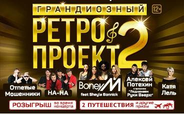 Билеты на ретро концерт кассир ру нижний новгород афиша 2017 театр комедии