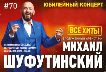 Купить билет на концерт шуфутинского в краснодаре купить билеты на 6 января в театр