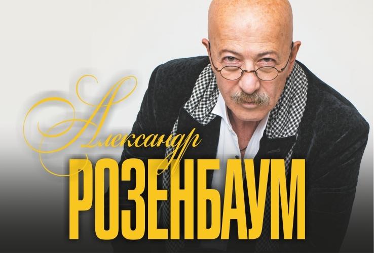 Концерт розенбаума в краснодаре купить билеты купить билеты на концерт тольятти