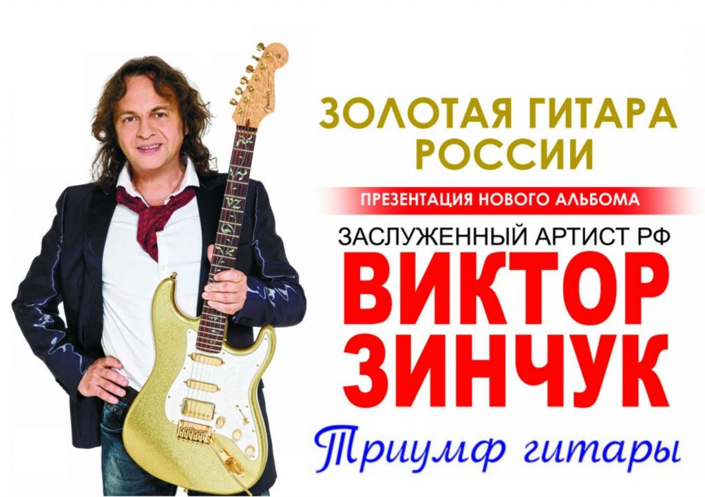 Купить билет на концерт зинчук афиша уфа концерты фото