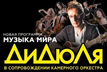 Дидюля купить билет на концерт манекен театр челябинск афиша на октябрь 2017