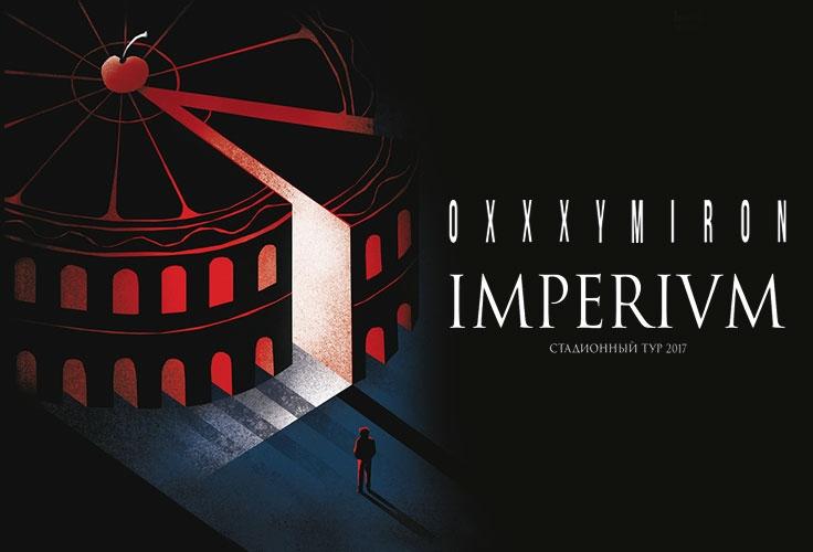 Оксимирон билеты на концерт москва 2017 горе от ума спектакль билеты