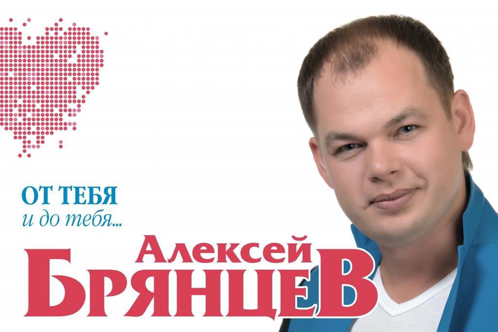 Где купить билеты на концерт алексея брянцева купить билет на балет в кремлевский дворец