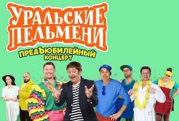 Уральские пельмени билеты на концерт в екатеринбурге купить билеты на концерт лазарева в самаре