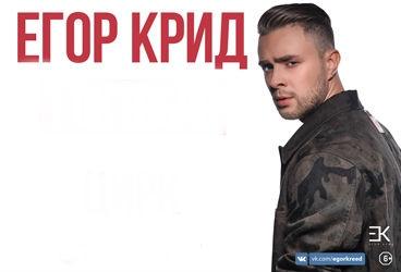 Билет на концерт егора крида в омске сколько стоит билет концерт prodigy