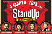 STAND UP: шоу