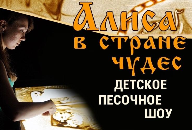 Цирк алиса купить билет волгоград театры афиша на ноябрь